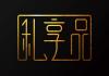 私享品 Logo 设计