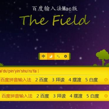 百度输入法Mac版皮肤-The Field