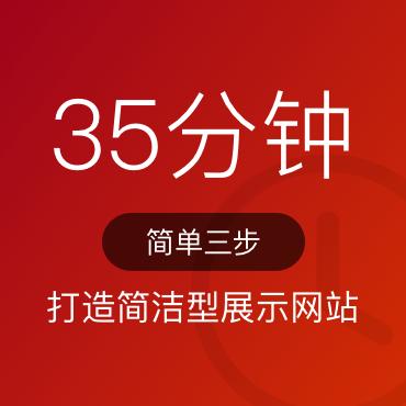 35 分钟,简单三步打造简洁型展示网站